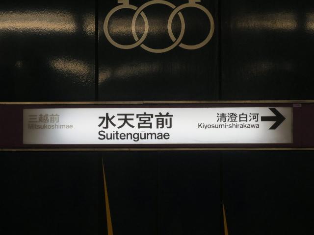 水天宮前 駅名標