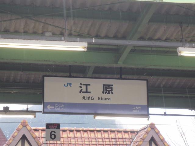 江原 駅名標