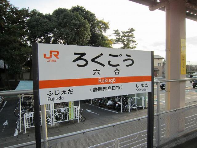 六合駅名標