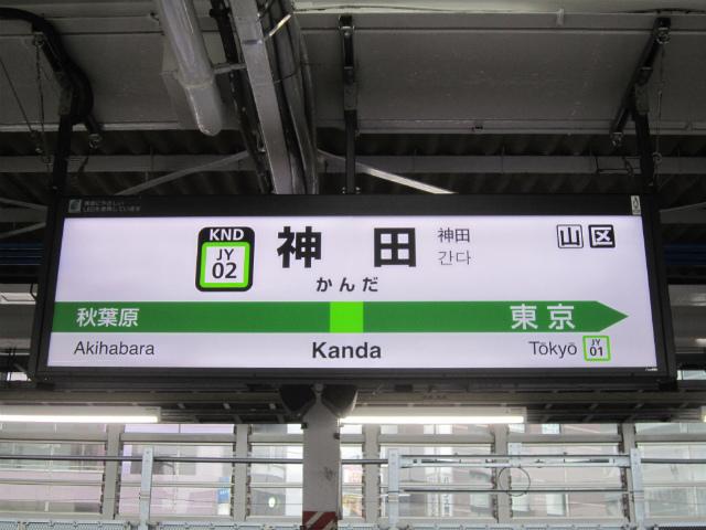 神田jy駅名
