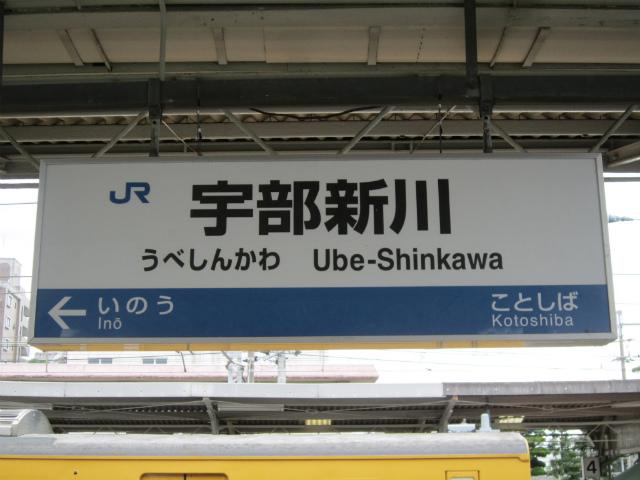 宇部新川駅名