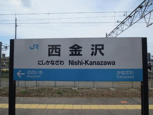 西金沢 駅名標