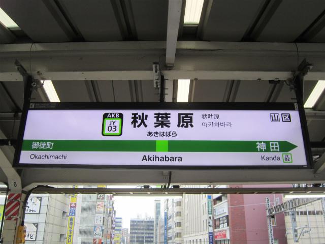 アキバjy駅名