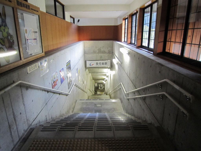 美佐島駅入り口