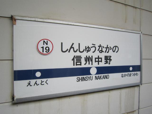 信州中野駅名