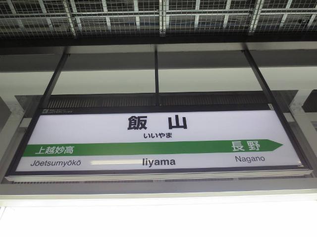 飯山 駅名標
