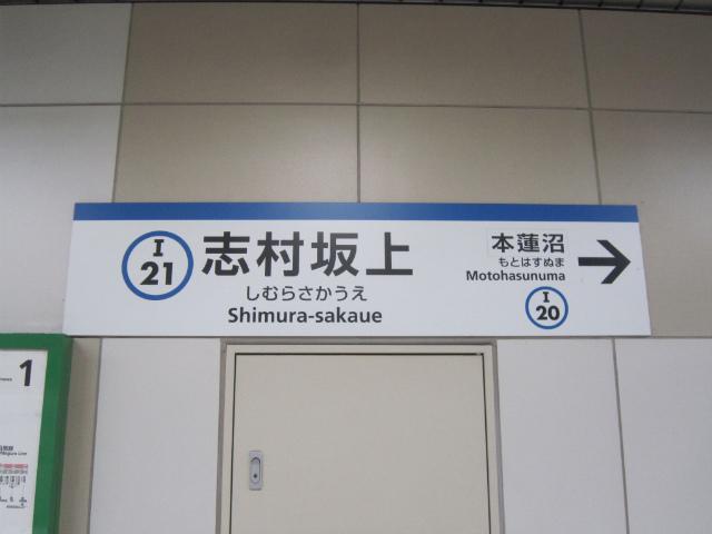 志村坂上駅名