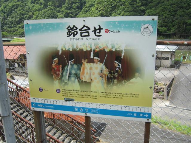 伊賀和志三江駅名
