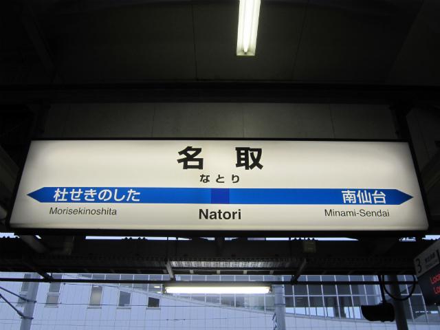名取sat駅名