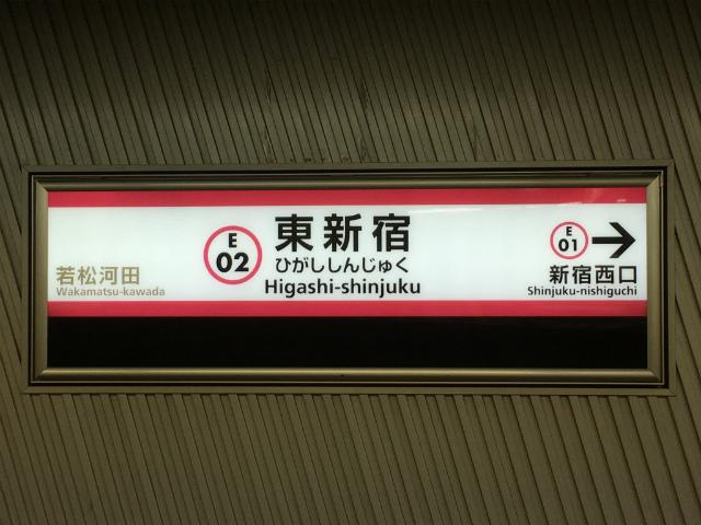 東新宿大江戸駅名