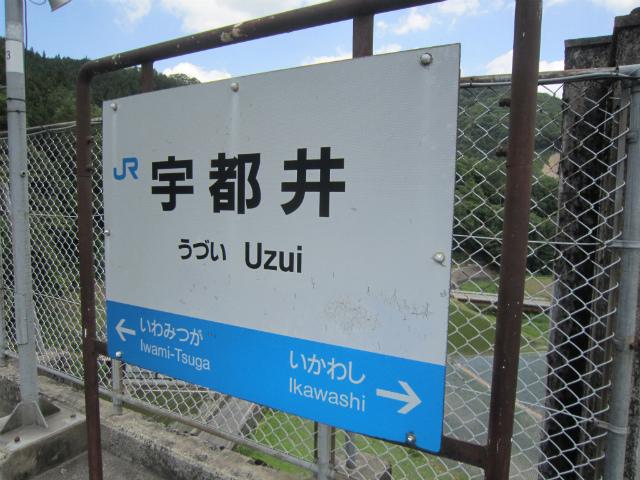 宇都井駅名