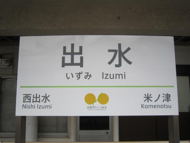 出水おれんじ駅名