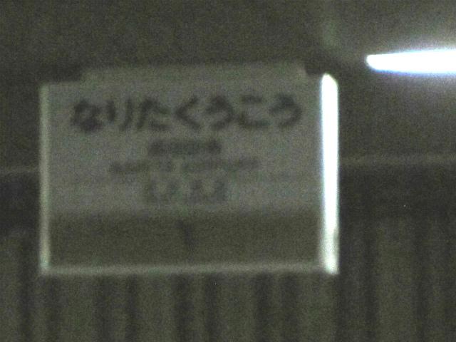 東成田旧駅名