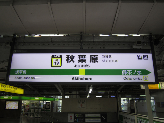 アキバjb駅名
