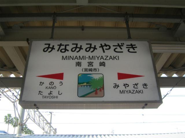 南宮崎駅名