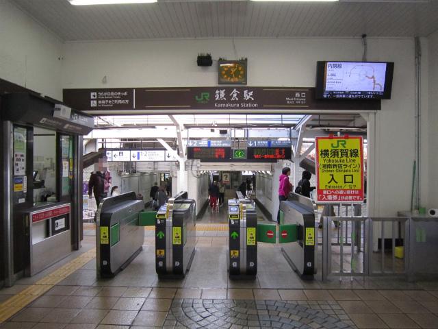 鎌倉西改札