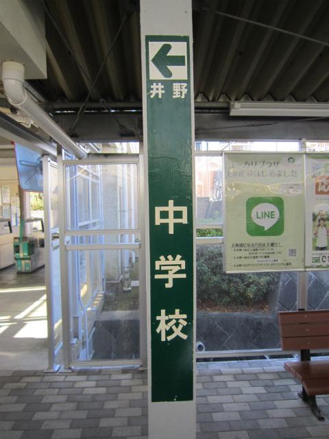 中学校駅名