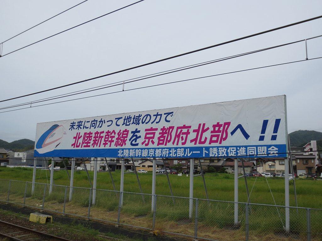 西舞鶴 新幹線