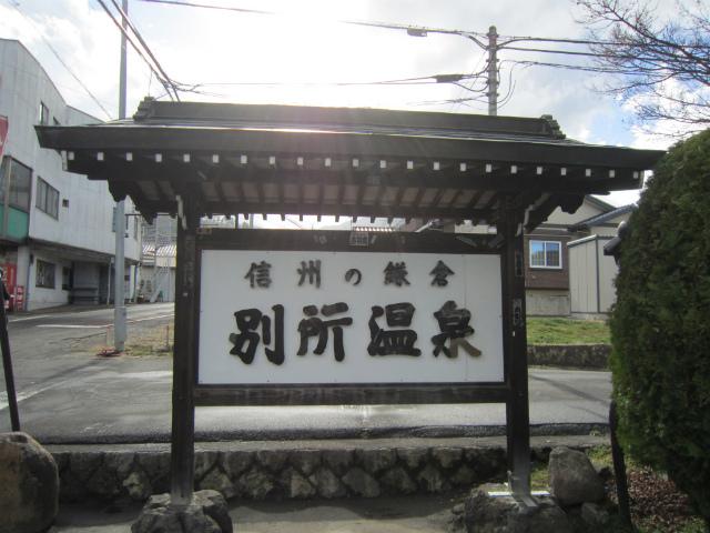 別所温泉鎌倉