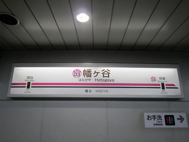 幡ヶ谷駅名