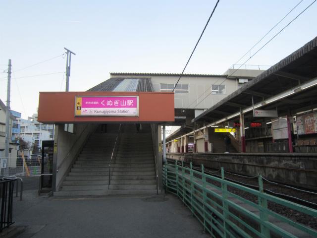 くぬぎ山 駅舎