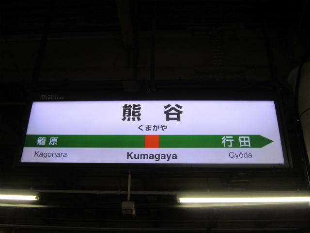 熊谷駅名在来