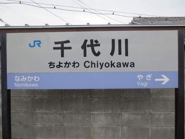 千代川 駅名標