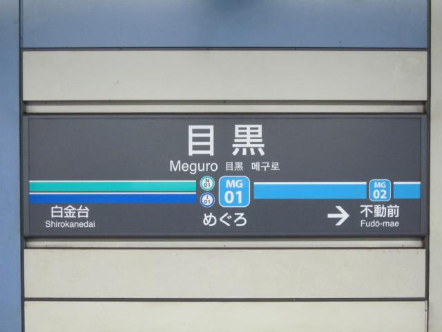 目黒南北三田目黒駅名