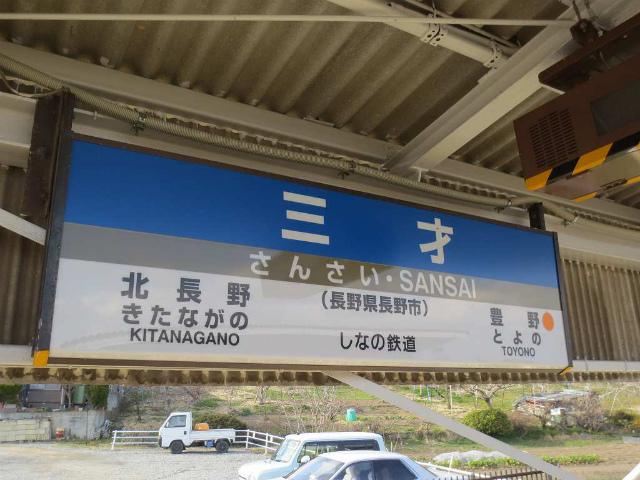 三才 駅名標 2