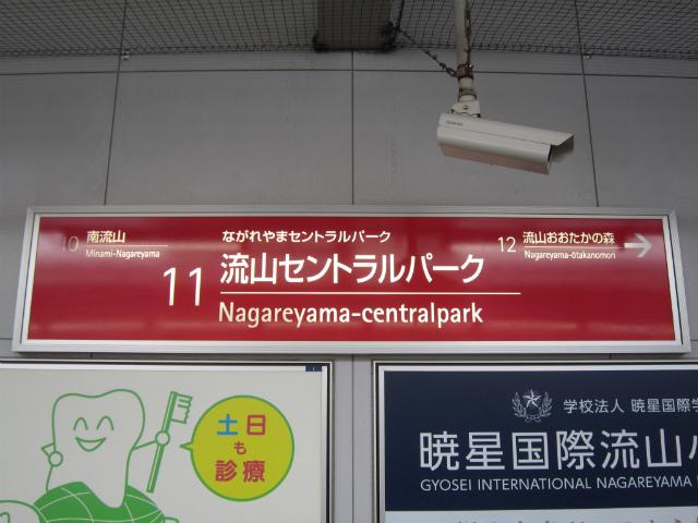 セントラルパーク駅名