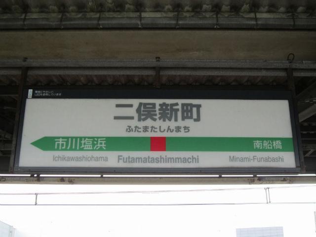 二俣新町駅名