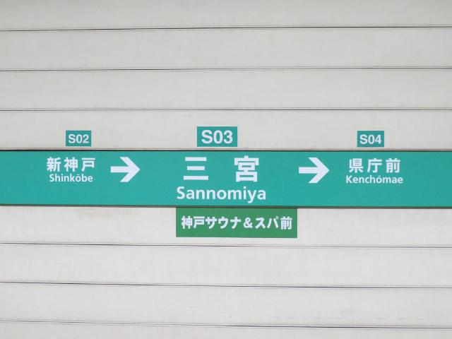三宮 地下鉄駅名標