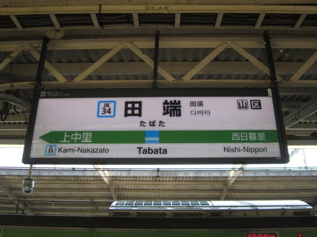 田端京浜東北駅名