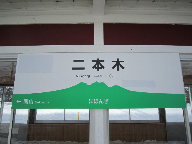 二本木トキ鉄駅名1