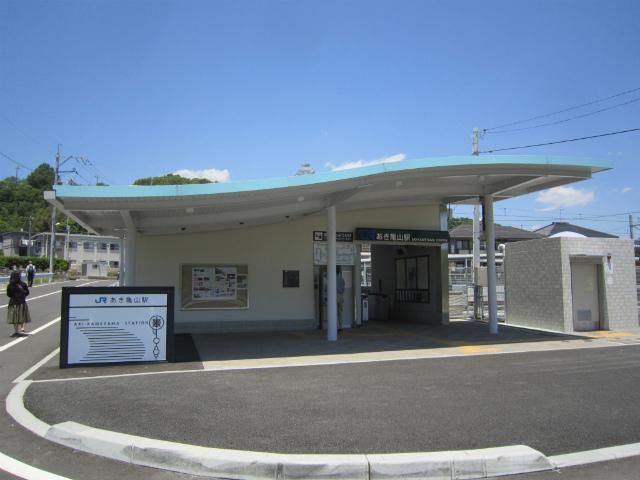 安芸亀山駅舎