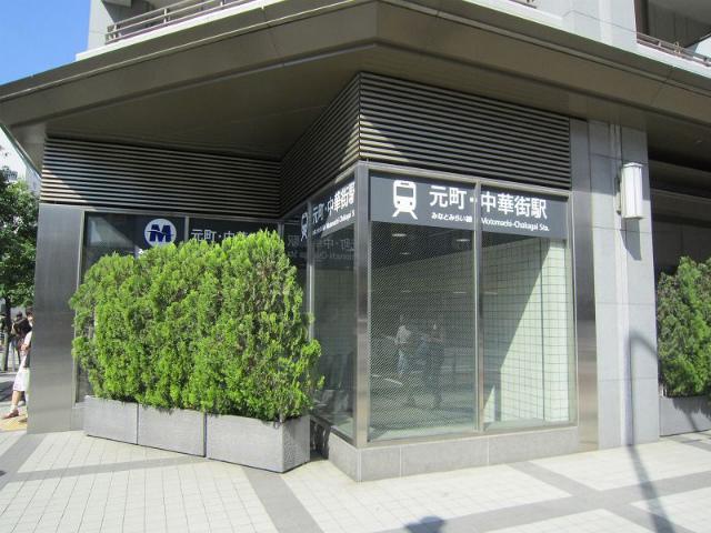 元町中華街駅舎