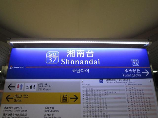 湘南台相鉄駅名