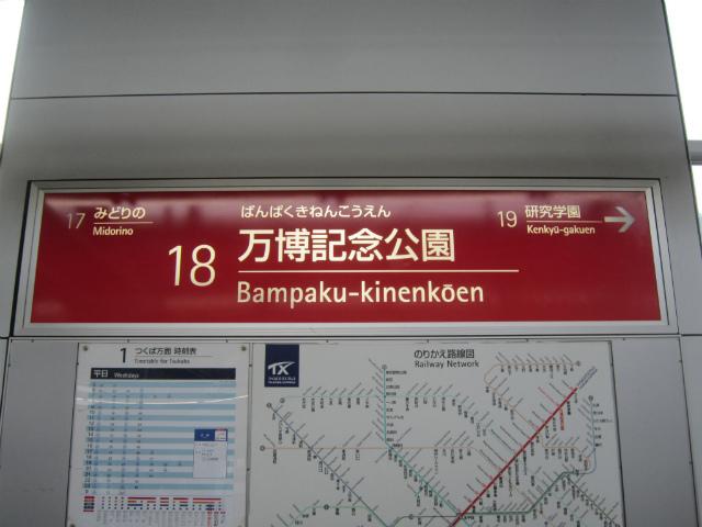 万博記念公園駅名