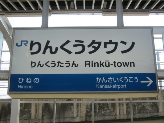 りんくうタウンjr駅名