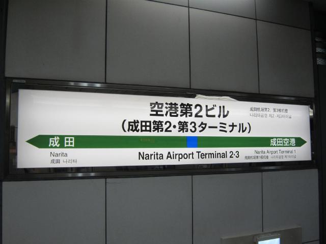 空港第二ビルjr駅名