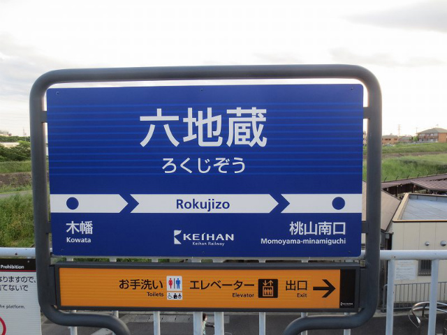 六地蔵(京阪) 駅名標