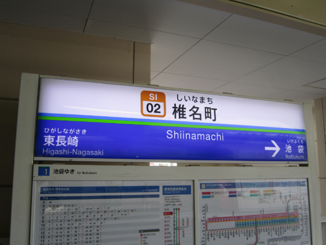 椎名町駅名