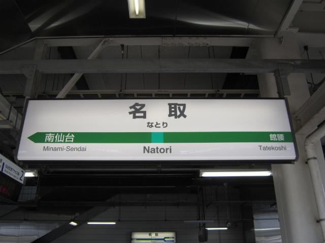 名取東北下り駅名