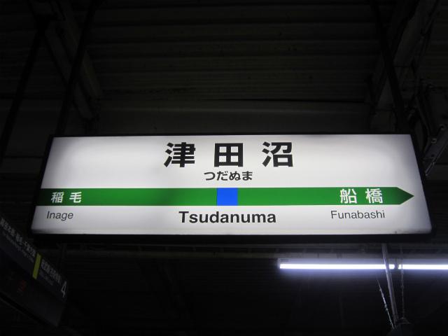 津田沼快速駅名
