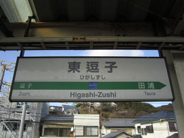 東逗子駅名