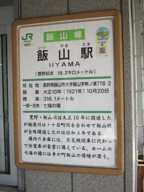 飯山駅物語