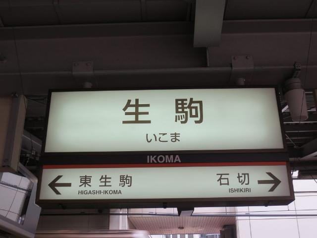 生駒 奈良線駅名標