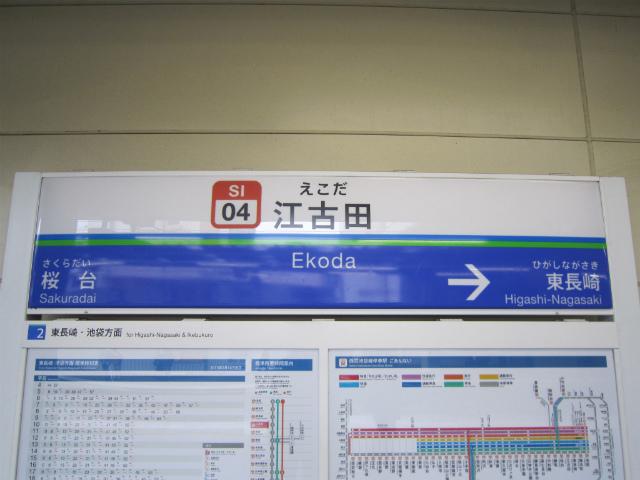 江古田駅名