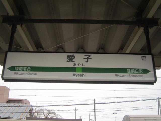 愛子駅名吊り下げ