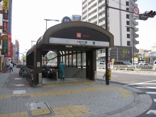 あびこ駅 駅舎